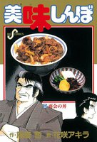 美味しんぼ (9)