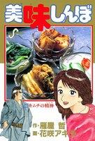美味しんぼ (10)
