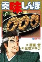 美味しんぼ (30)