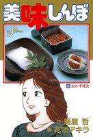美味しんぼ (35)