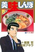 美味しんぼ (38)