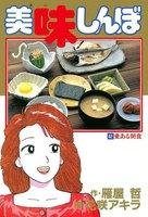 美味しんぼ (42)