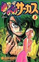 からくりサーカス (3)