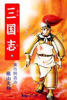 三国志 (2)