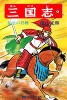 三国志 (4)
