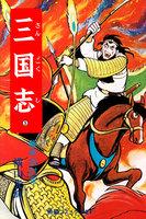 三国志 (5)