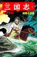 三国志 (20)