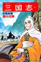 三国志 (29)