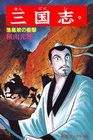 三国志 (34)