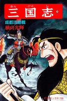 三国志 (35)
