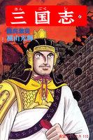 三国志 (37)