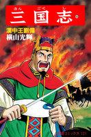 三国志 (40)