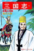 三国志 (48)