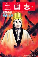 三国志 (49)