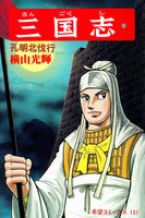 三国志 (50)