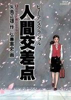 人間交差点(ヒューマンスクランブル)(全巻)