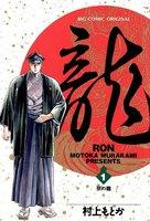 龍―RON―(1)