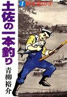 土佐の一本釣り (1)