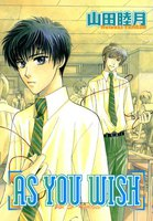 AS YOU WISH - 漫画