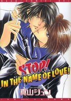 STOP!IN THE NAME OF LOVE! - 漫画