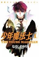 少年魔法士 (1)