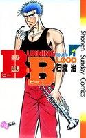 B・B(全巻)