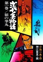 弐十手物語 (1)