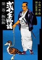 弐十手物語 (2)