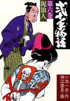 弐十手物語 (6)