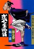 弐十手物語 (7)