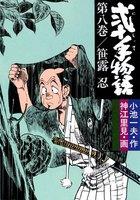 弐十手物語 (8)