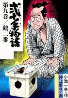 弐十手物語 (9)