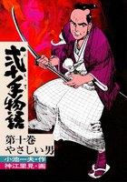 弐十手物語 (10)