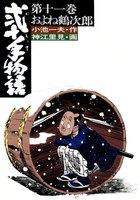 弐十手物語 (11)