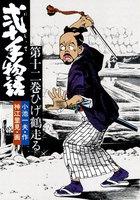 弐十手物語 (12)