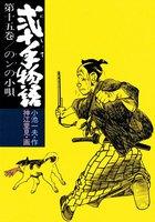 弐十手物語 (15)