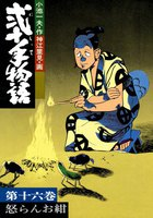 弐十手物語 (16)