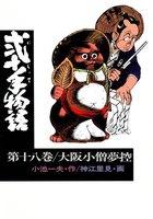 弐十手物語 (18)