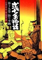 弐十手物語 (19)