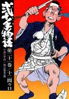 弐十手物語 (21)