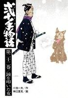 弐十手物語 (22)