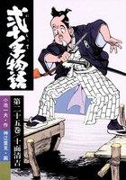 弐十手物語 (25)