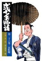弐十手物語 (26)