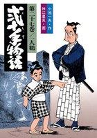 弐十手物語 (27)