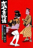 弐十手物語 (28)