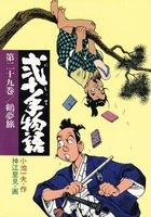弐十手物語 (29)