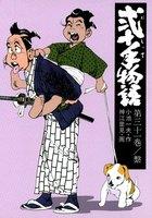 弐十手物語 (31)