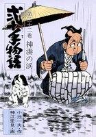 弐十手物語 (32)