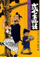 弐十手物語 (33)