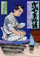 弐十手物語 (34)